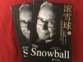 滚雪球--巴菲特和他的财富人生(上下册)