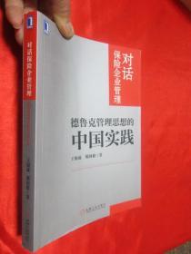 对话保险企业管理:德鲁克管理思想的中国实践      【 小16开】