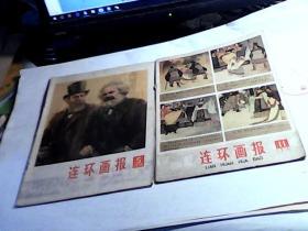 连环画报 1978年第5.11期
