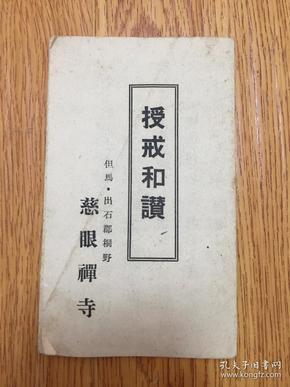 民国日本慈眼禅寺印刷《授戒和赞》折叠小薄册子