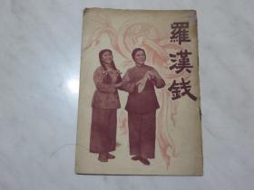 沪剧戏曲电影《罗汉钱》本事 丁是娥