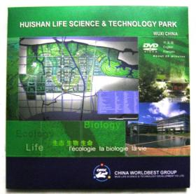HUISHAN LIFE SCIENCE & TECHNOLOGY PARK-生态 生物 生命(光盘)