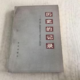 """历史的记录—""""四人帮""""的影射史学与篡党夺权阴谋"""