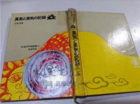 原版日本日文书 真実と勇気の记录 宇佐美承 株式会社筑摩书房 1971年10月 32开硬精装