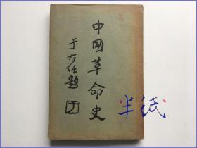 贝华 中国革命史  1933年再版
