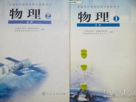 高中物理必修1,高中物理必修2,共2本,高中物理2010年3版,高中物理人教版