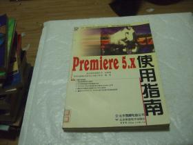 Premiere 5.x使用指南  馆藏