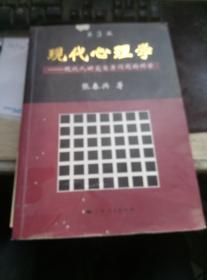 现代心理学:现代人研究自身问题的科学[第3版] 9787208086807