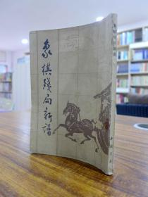 象棋残局新谱(影印本)——傅荣年撰