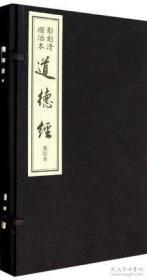 影刻清顺治本-御注道德经-墨印本(700部)(全二册)