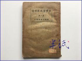胡适 章实斋先生年谱 1922年商务初版