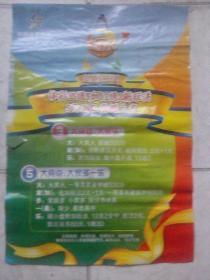 """中国体育彩票""""大乐透""""广告挂图(对开宽54公分高76公分)"""