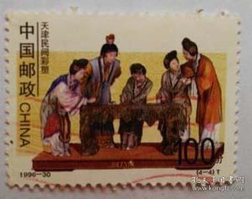 1996-30《天津民间彩塑》(4-4)