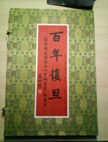 百年复旦:复旦档案馆藏名人手札真本典藏本 (套装2册)
