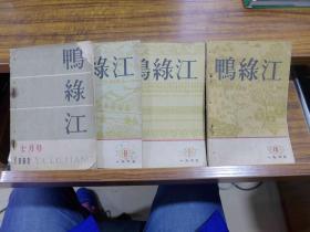 文学杂志 鸭绿江(1963年7-10月号 四本合售)