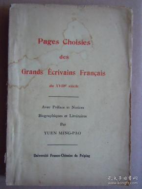 法文版的毛边书