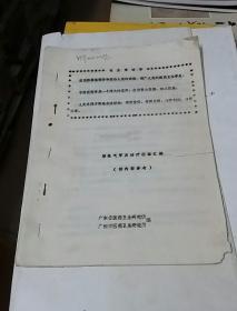 慢性气管炎治疗经验汇编(广东省医药卫生研究所)