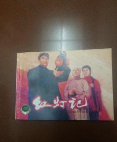 红灯记(中国革命斗争故事选一)散本