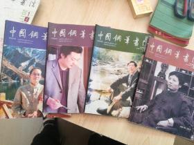 中国钢笔书法 2010年第8、9、11、12、期《合售》