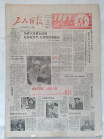 工人日报1987年1月1日合订本