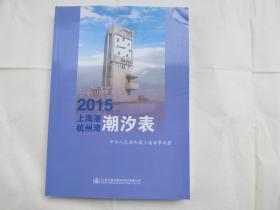 2015 上海港杭州湾潮汐表