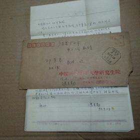 清华大学数学系教授冯克勤 信札一通1页
