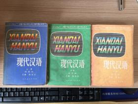 现代汉语 (试用本) 上中下三册全