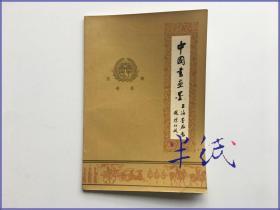 上海墨厂 中国书画墨 藏墨必备工具书