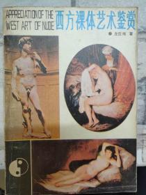 《西方裸体艺术鉴赏》