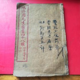 陈修园先生医书四十八种:时方歌括上中下卷,景岳新方砭一至四卷
