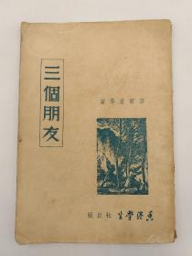 三个朋友 (香港学生社出版 1951年出版)