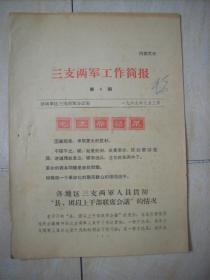 三支两军工作简报(6)