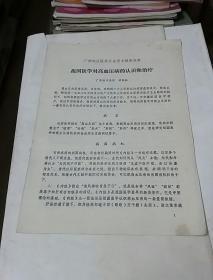 祖国医学对高血压病的认识和治疗(广州地区医药卫生学术报告资料)