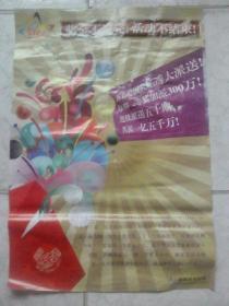 """中国体育彩票""""大乐透大派迸""""广告挂图(对开宽54公分高76公分)"""