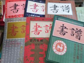 书谱 15册合售 (20-23,25-31.33,35,39及40)  78年,包快递
