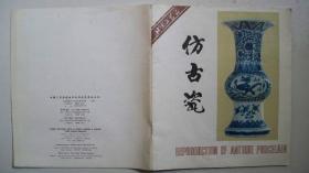 年代不详中国工艺品进出口公司北京分公司编印《北京工艺品:仿古瓷》图录