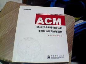 ACM国际大学生程序设计竞赛亚洲区预选赛真题题解