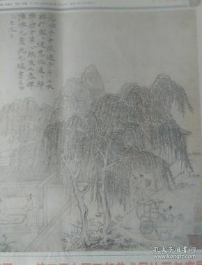 《中国书画报》2014年4月30日 第33期。示意图。陈汝言 作