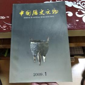 中国历史文物 2009年第1期 总第78期