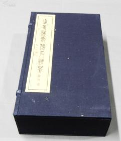 山东汉画像石精萃·滕州卷(600x700宣纸)  全1函10辑30种