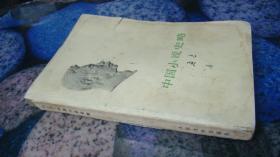 中国小说史略 略有水迹