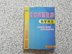 北京名师教案:小学科任