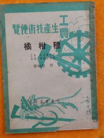 工农生产技术便览《种柑橘》全一册,50年初版