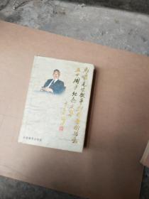 马曜先生从事创作学术活动五十周年纪念文集