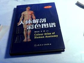 人体解剖彩色图谱[第2版,16开精装]