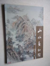 山水画初阶(王克文毛笔签文.钤印本,)