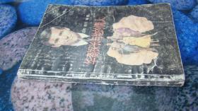 惊险侦破小说 华裔探长与他的情人  略有水迹