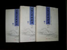 中国文学史新著(上中下 精装本)