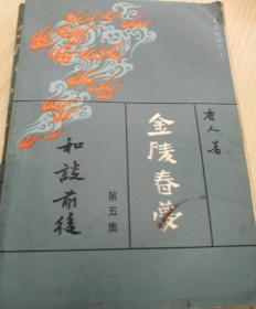 《金陵春梦》 第五集 和谈前后北京版1987年一版一印