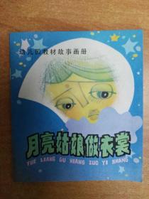 儿童彩色连环画:月亮姑娘做衣裳( 幼儿园教材故事画册)